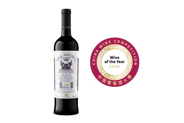 1999 VIÑA VALORIA GRAN RESERVA by Bodegas Valoria S.L won 2020 China Wine Competition wine of the year